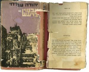 "The cover of Rick Black's copy of Yehuda Amichai's book, ""Achshav BeRaash"""