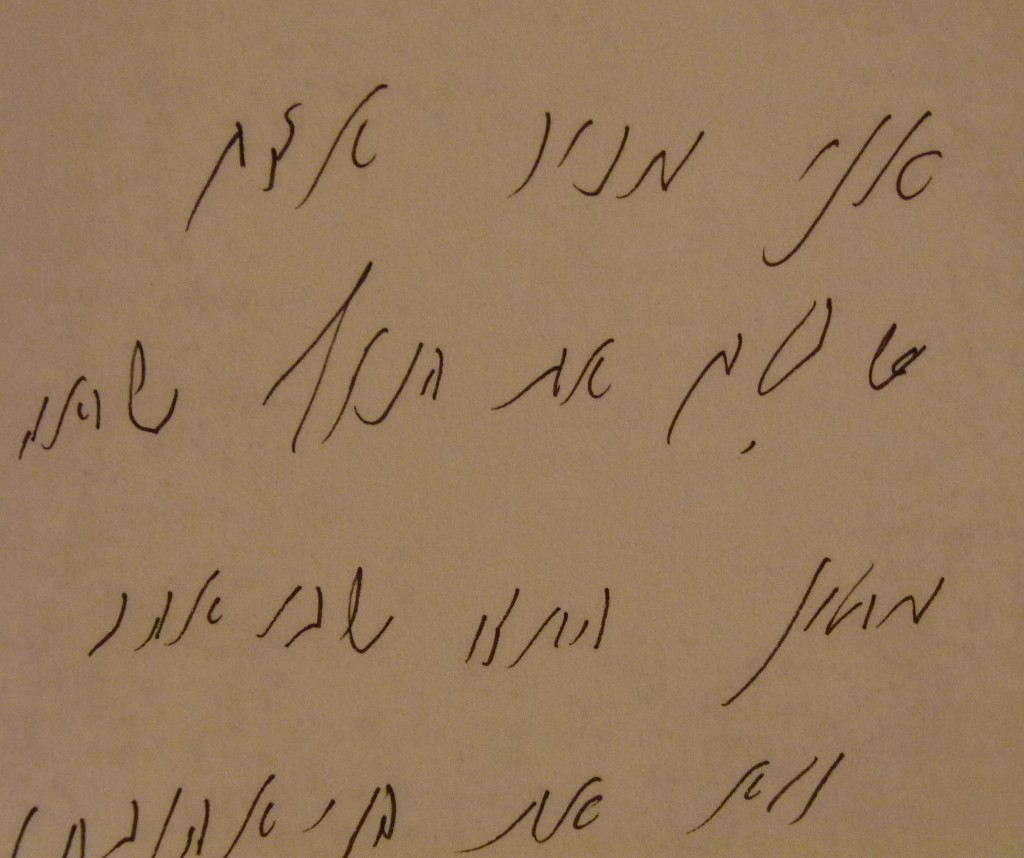 Handwritten Amichai poem
