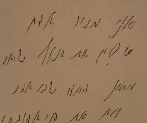 Handwritten Amichai poem