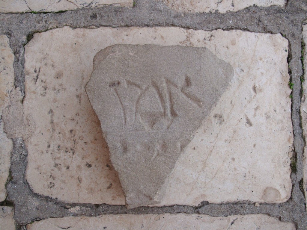 "A fragment of a stone that says, ""Amen,"" which Amichai treasured."