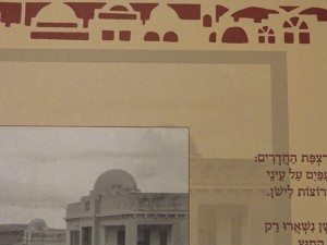 Part of a Jerusalem papercut by Debra Band