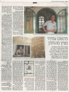 Haaretz newspaper article on Amichai Windows עמיחי בחלון